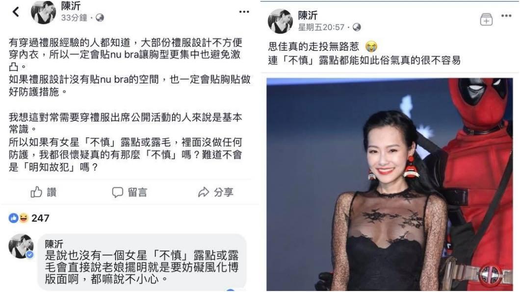陳沂在臉書開砲狠酸王思佳。圖/王思佳臉書