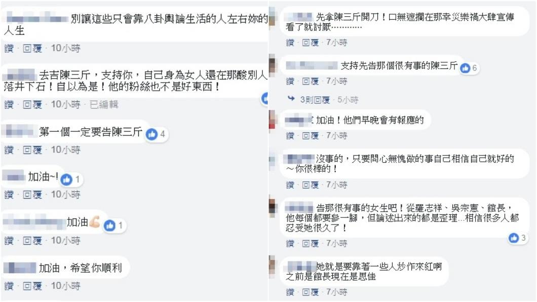 網友暴怒留言,要王思佳先告陳沂。圖/王思佳臉書