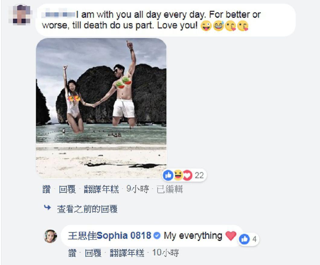 王思佳老公現身留言,PO出2人「胸貼照」暖挺老婆。圖/王思佳臉書