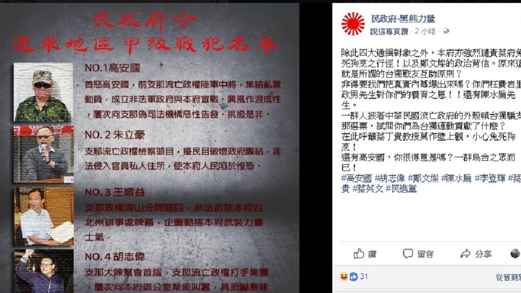 圖/翻攝自臉書「民政府-黑熊力量」 「台灣民政府」列四大通緝戰犯 網笑:戲還沒演完?