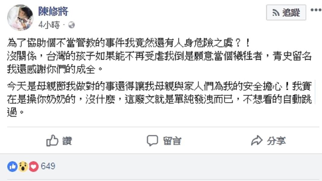 圖/翻攝自陳修將臉書
