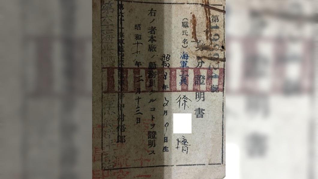 網友分享了阿公在昭和19年的兵單。(圖/翻攝自爆料公社) 他翻出阿公昭和19年兵單和畢業證書 網讚:高知識分子