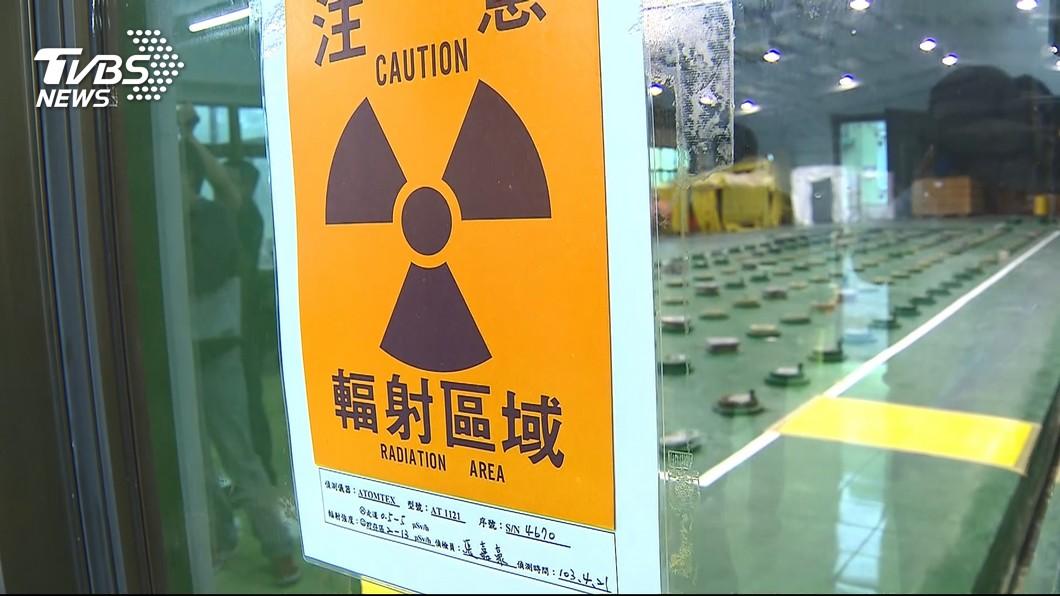 圖/TVBS 原能會:核廢料須依法妥善處理 不容任意放置