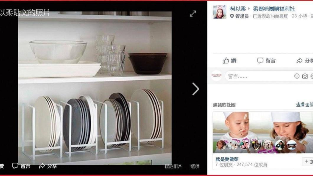 柯以柔在粉絲團賣水貨使用代理商的官網圖片。(圖/翻攝自《鏡週刊》 )
