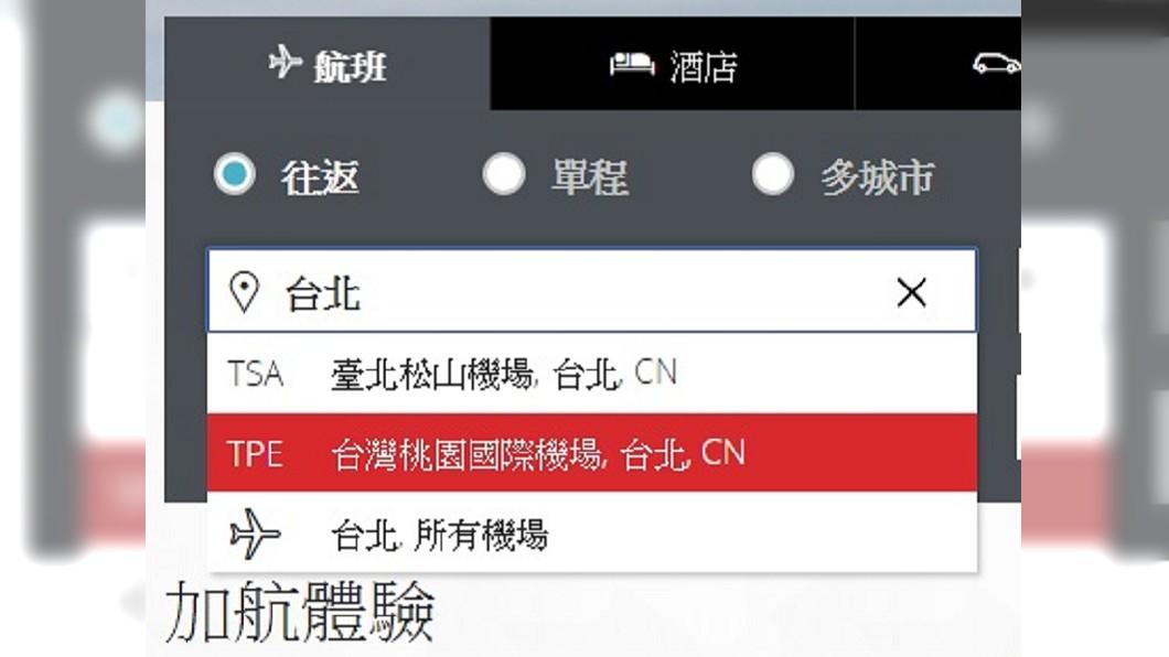 圖/翻攝自加拿大航空網站 台灣航點被迫更名 台灣出生加航總監掙扎