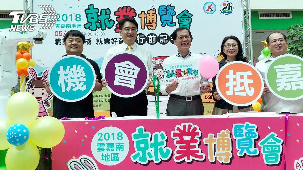 圖/中央社 519雲嘉南就博會 4成5職缺逾30K