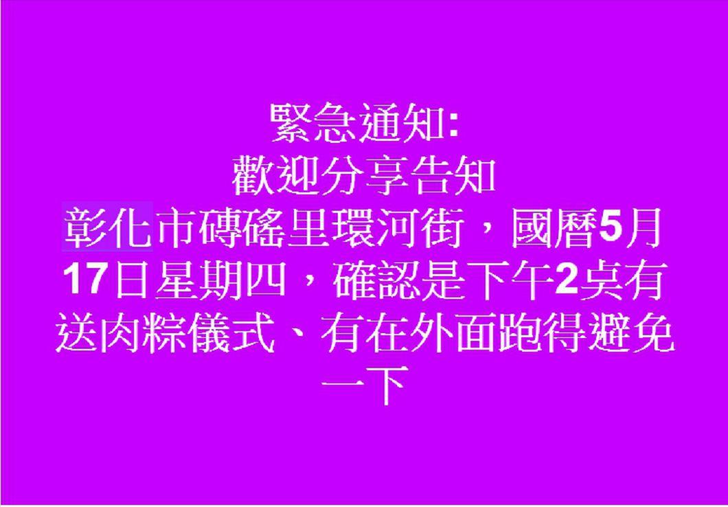 圖/彰化人關心彰化事臉書