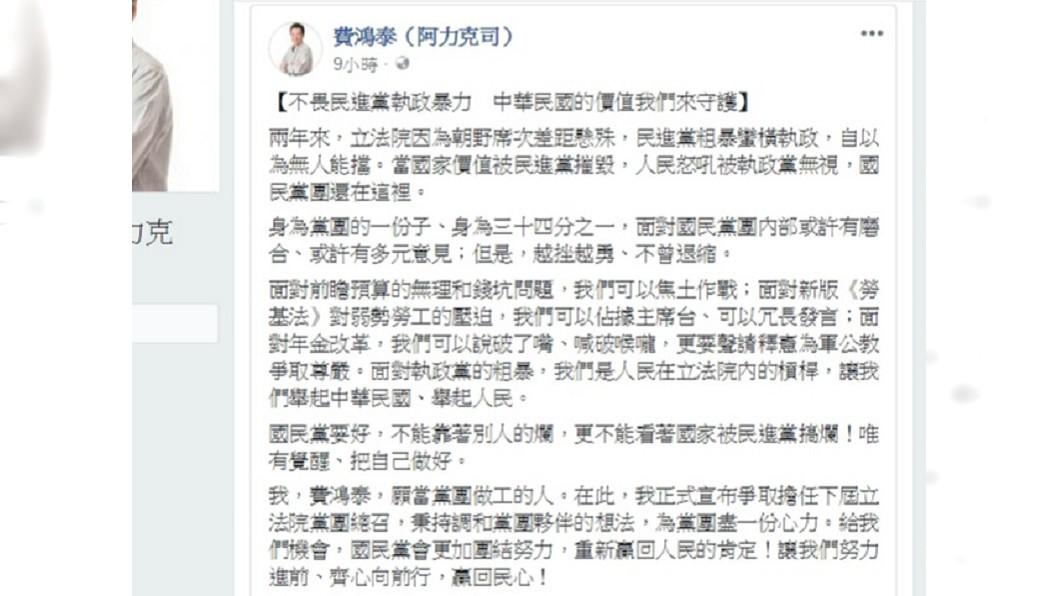 圖/翻攝自費鴻泰臉書 費鴻泰表態參選黨團總召 願當黨團做工的人