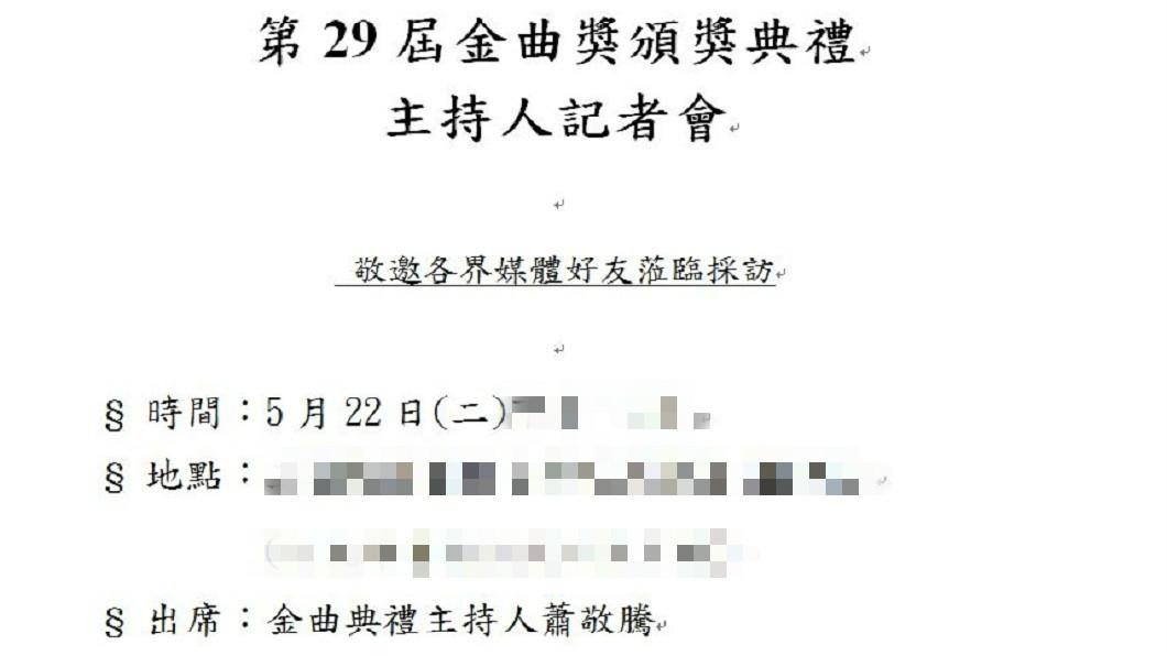 金曲獎發布的採訪通知上,直接寫出主持人就是蕭敬騰。(圖/台視提供)