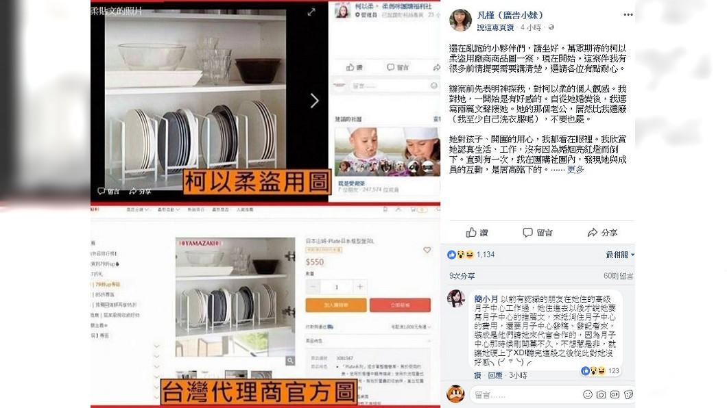 圖/臉書廣告小妹