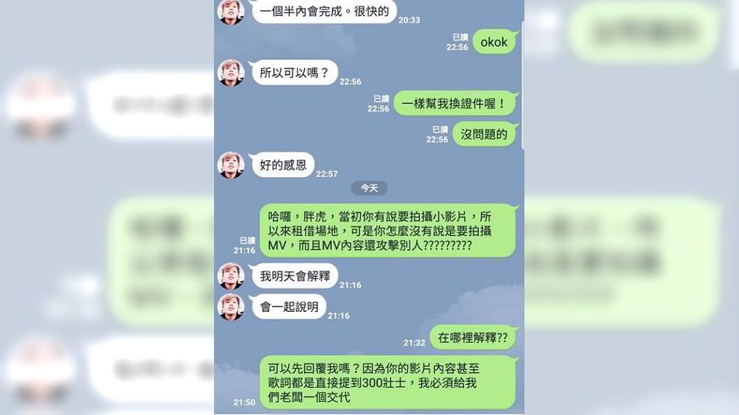 圖/翻攝自「300壯士俱樂部」臉書
