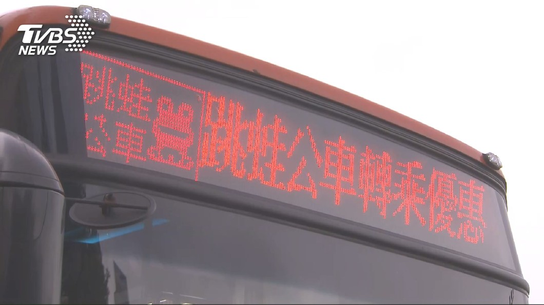 春節假期新北跳蛙公車停駛 路線將調整營運