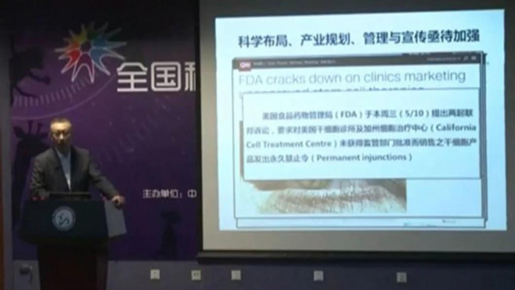 大陸科學院院士周琪對於4名土豪接受施打「續命針」的行為表示不以為然。(圖/翻攝自搜狐新聞)