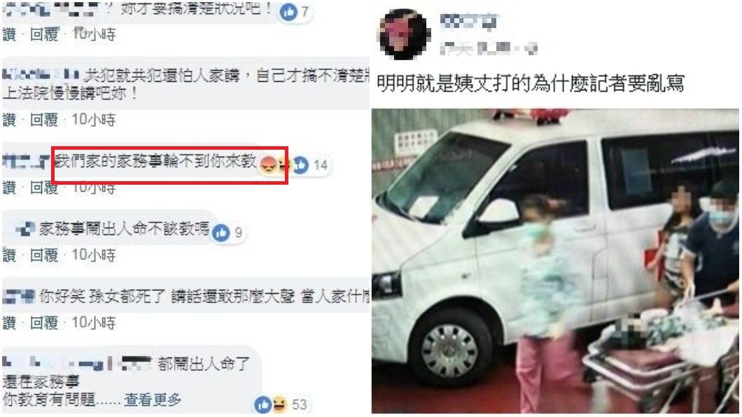 圖/翻攝自臉書 5歲女童遭姨丈虐死 阿嬤臉書怒嗆網友:你懂個屁啊!