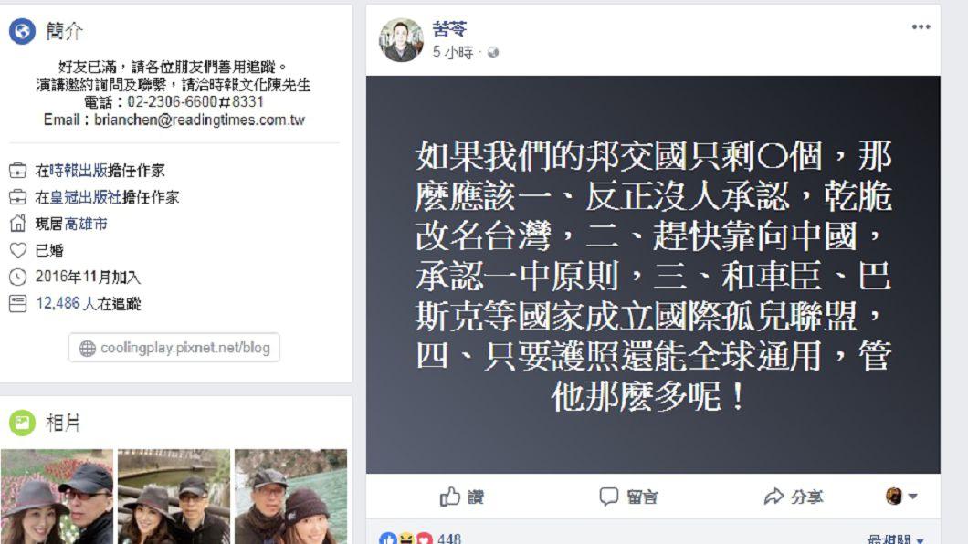 圖/苦苓臉書 台灣邦交國若降為零 苦苓:沒人承認乾脆改名