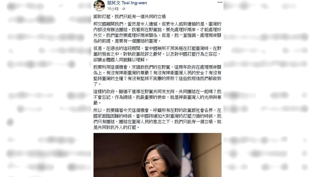 圖/臉書蔡英文 Tsai Ing-wen