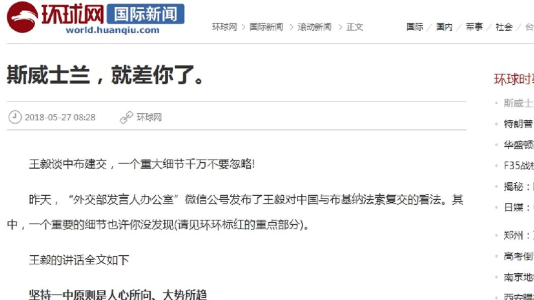 中國大陸官媒今日直接點名史瓦帝尼,指出期望史國能快加入「中非友好大家庭」。圖/翻攝自《環球網》