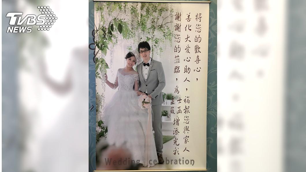 新人的愛心讓這場婚禮別具意義。圖/創世基金會桃園分院授權提供