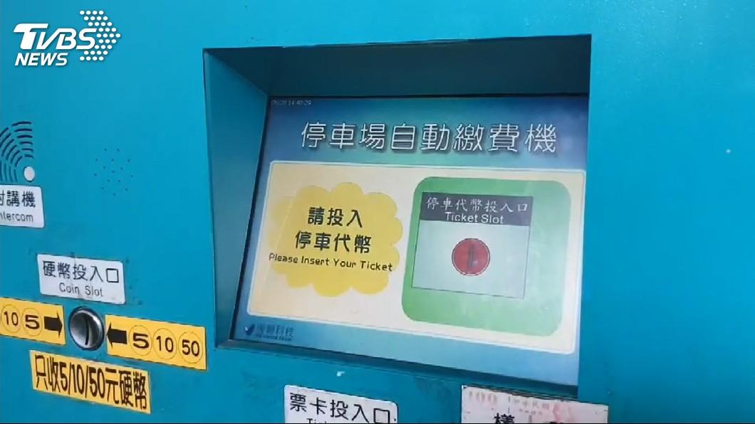 示意圖/TVBS資料畫面 停車費差5元她幫投 對方回贈「這愛心」網驚:你賺到了