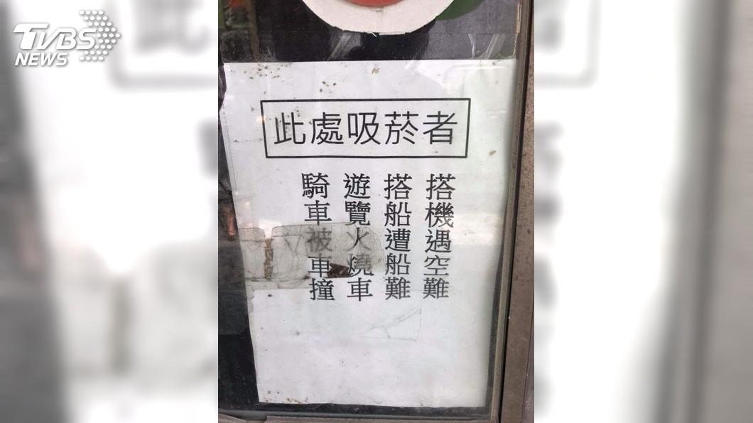 圖/TVBS 海陸空皆死?澎湖店家「告示」 遊客怒:來送死?