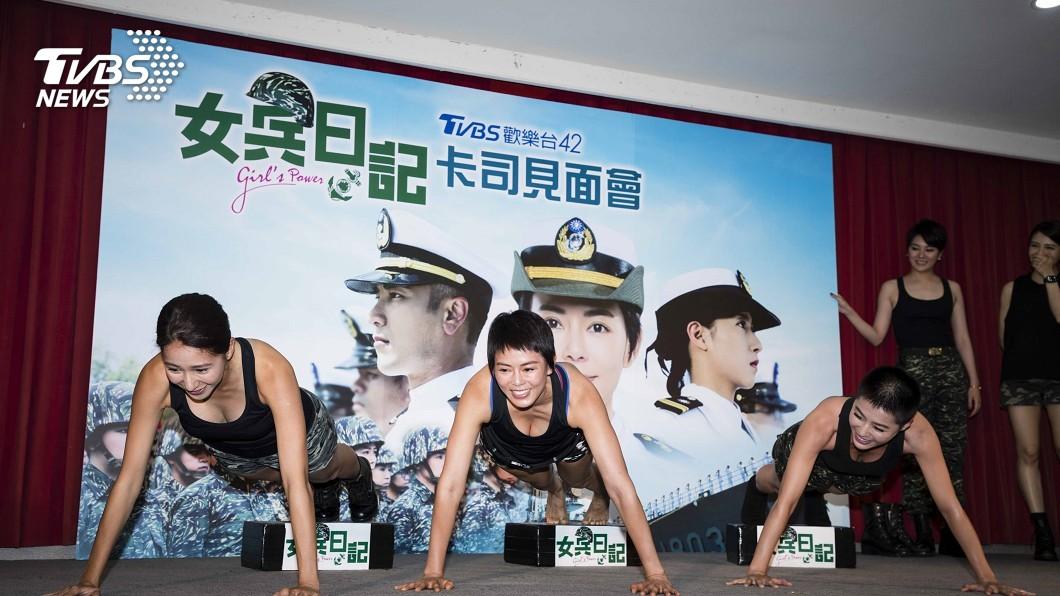 圖/TVBS 《女兵》見面會 劉香慈「連長魂」上身跟羅平意外槓上