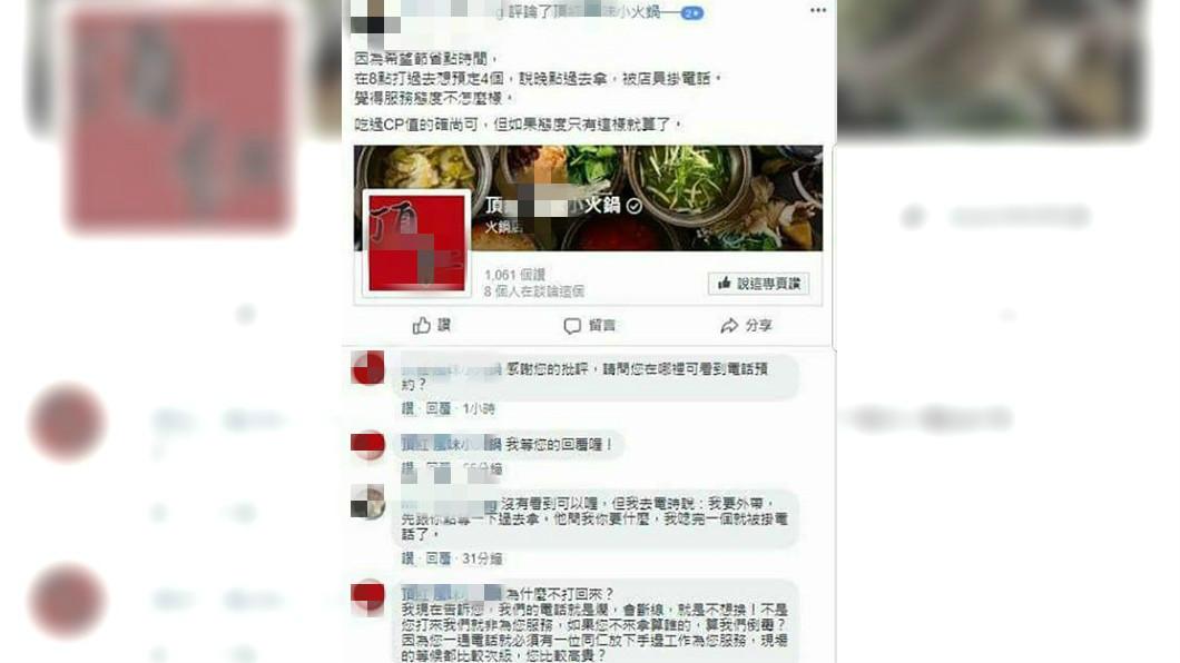 事後該名網友將過程寫在該店家的臉書粉絲團,不料小編的超狂回應令人嘆為觀止。(圖/翻攝自爆廢公社)