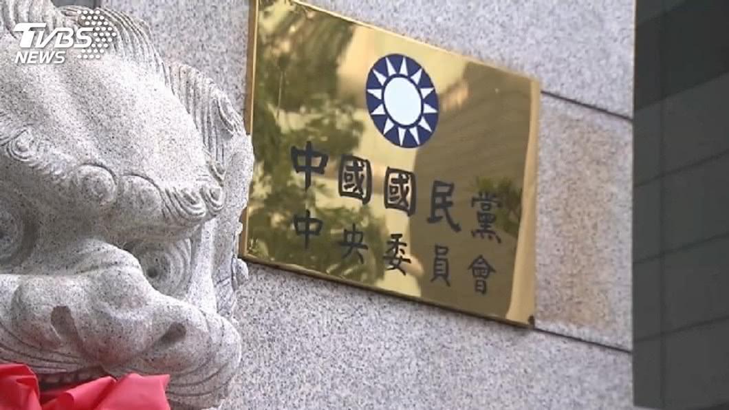 圖/TVBS 鄺麗貞等4人違紀參選 國民黨考紀會開除黨籍