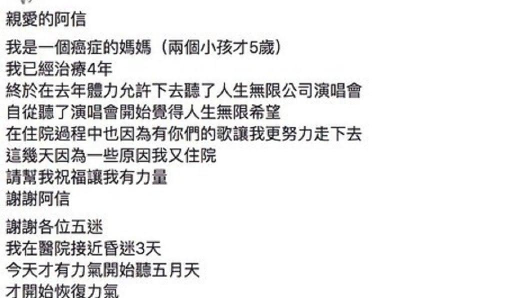 圖/翻攝自五月天臉書