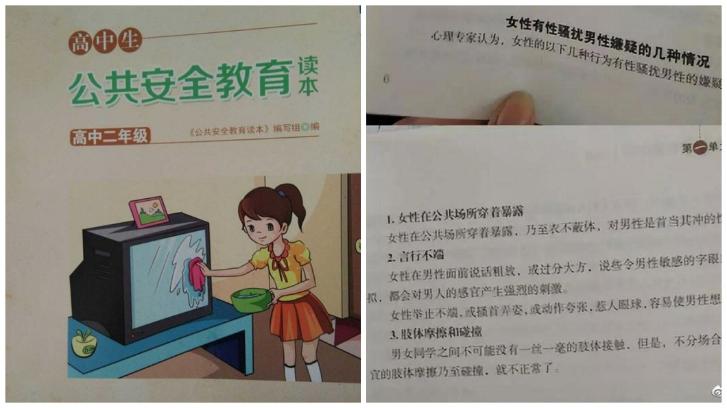 這本教科書引發當地輿論嘩然,目前已全數收回並刪除部分內容。(圖/翻攝自陸網)