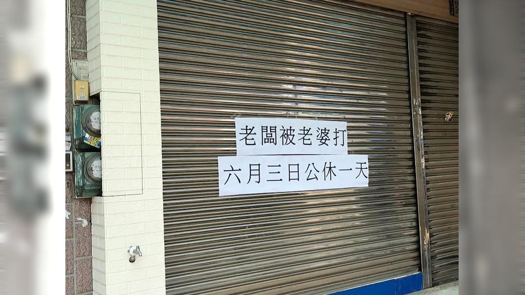圖/翻攝「爆廢公社」 遭家暴?店家張貼「被老婆打公休」網憂:老闆還好嗎