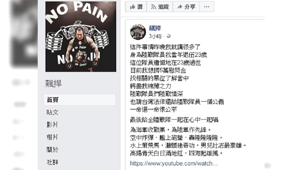 圖/飆悍,臉書粉絲團 海陸兵枉死他捐5萬 館長:一命還一命很公平