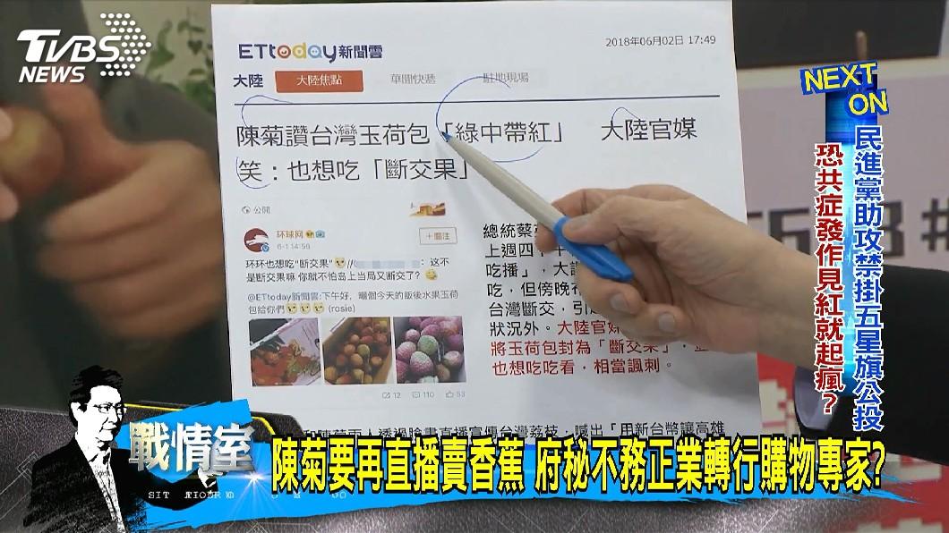 玉荷包被對岸取笑是「斷交果」。圖/TVBS