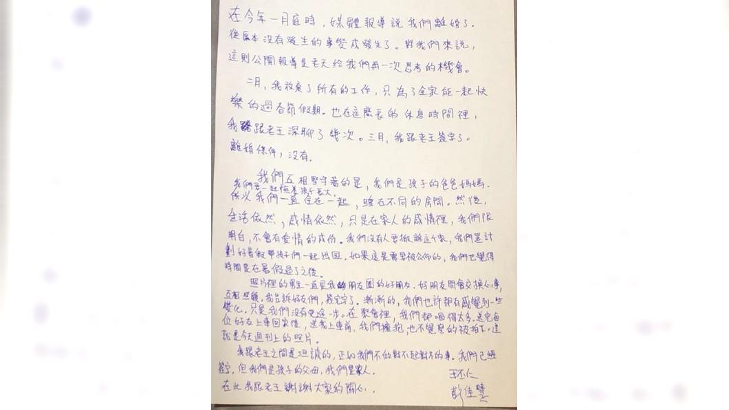 彭佳慧與王丕仁共同聲明。(圖/翻攝自彭佳慧臉書)