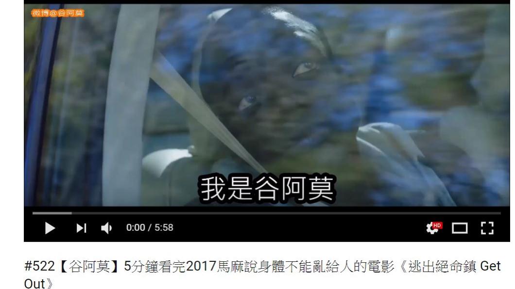 網紅谷阿莫以「X分鐘看完XXX」系列影片爆紅。翻攝/YouTube