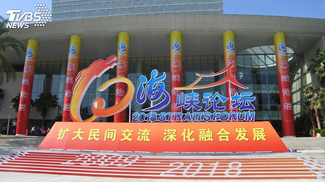 圖/中央社 海峽論壇10年 缺乏異見的兩岸交流平台