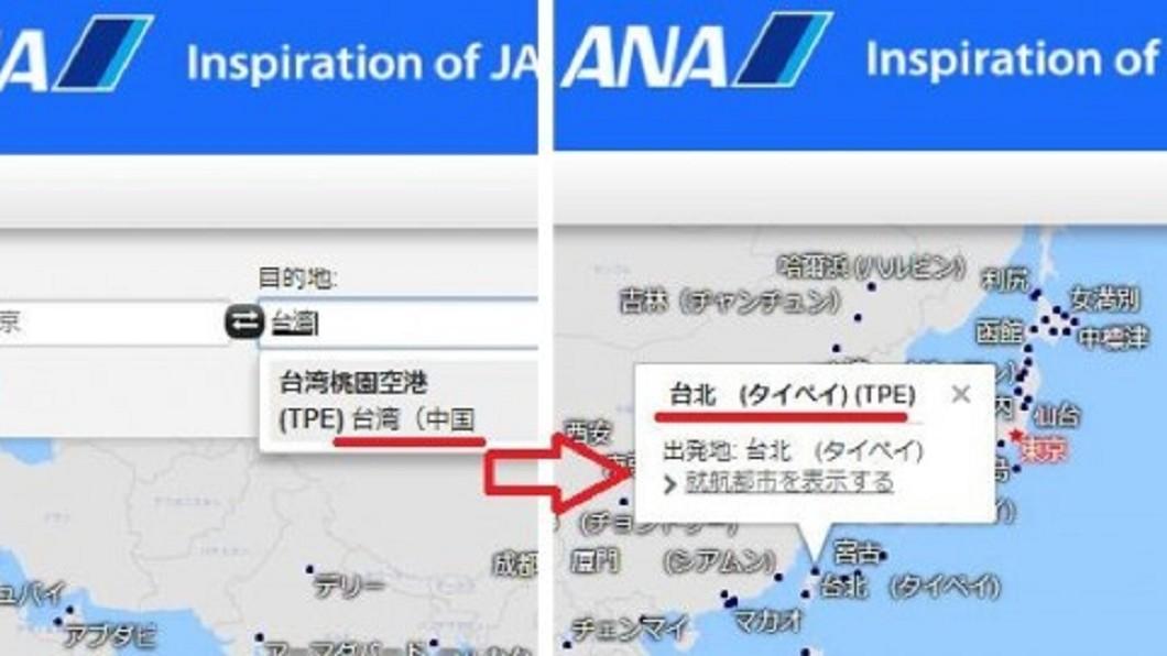圖/翻攝臉書永山英樹 日航被迫改名中國台灣!他聯署抗議 24hr火速改回