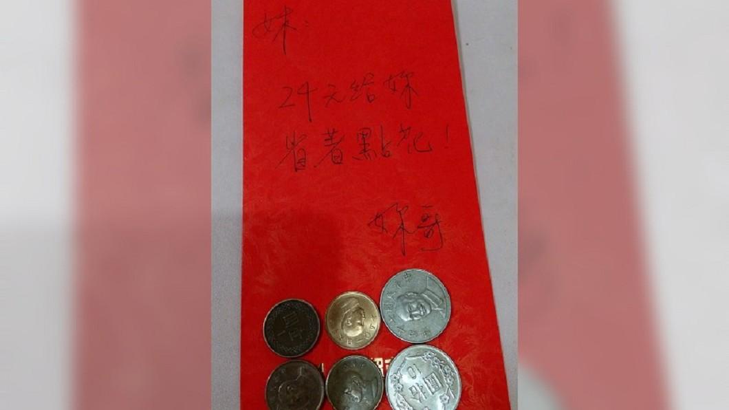 圖/爆廢公社 錢包剩5元…摳哥「24元」紅包救濟 妹妹打開瞬間暖哭