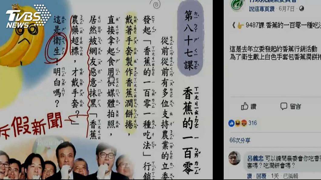 農委日前駁斥假新聞。圖/TVBS