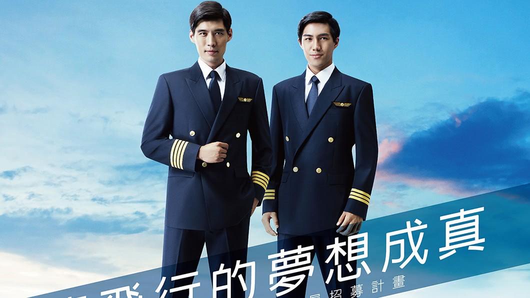 圖/星宇航空提供 星宇航空招培訓機師 首批錄取20人