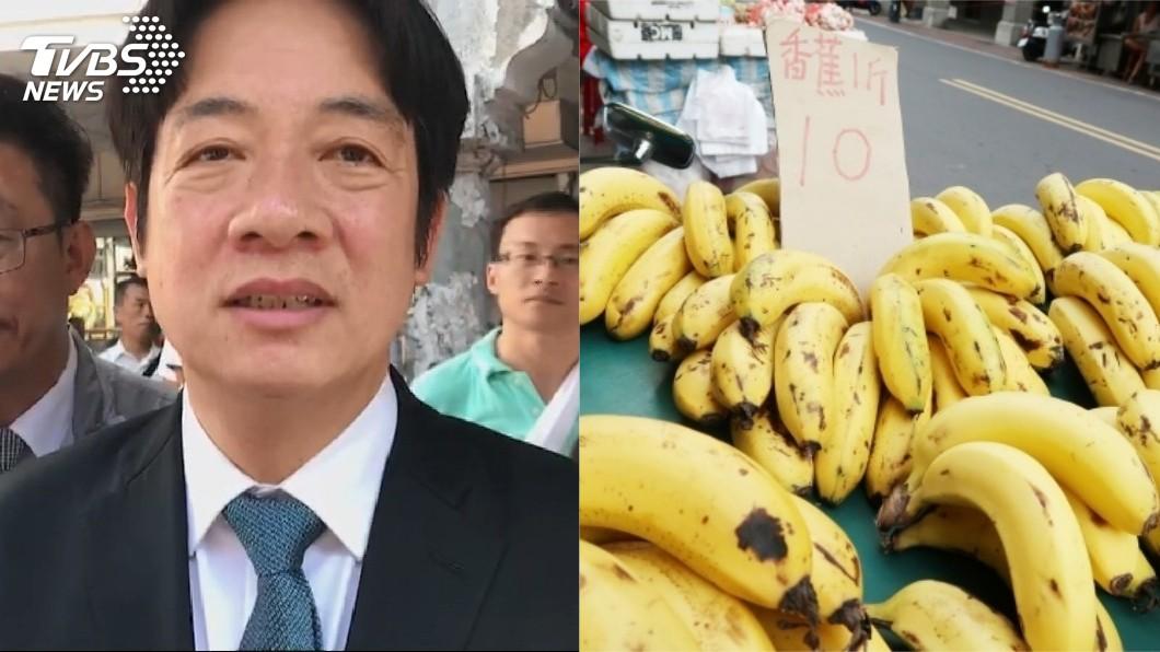 圖/TVBS 水煮香蕉沾醬油 趙少康要賴揆自己吃吃看