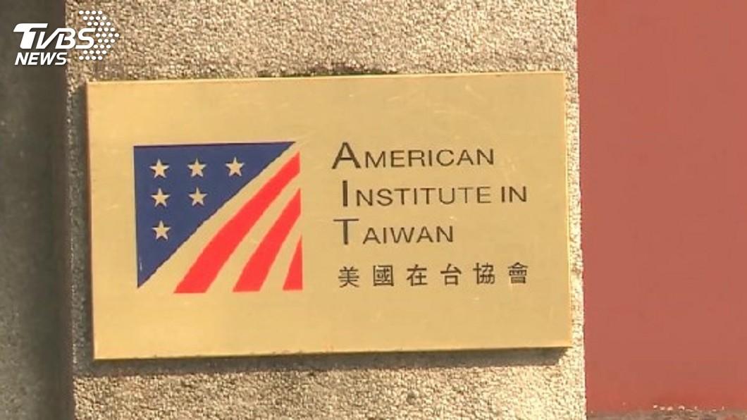 圖/TVBS資料畫面 美將派陸戰隊駐守AIT 表明對台關係穩固