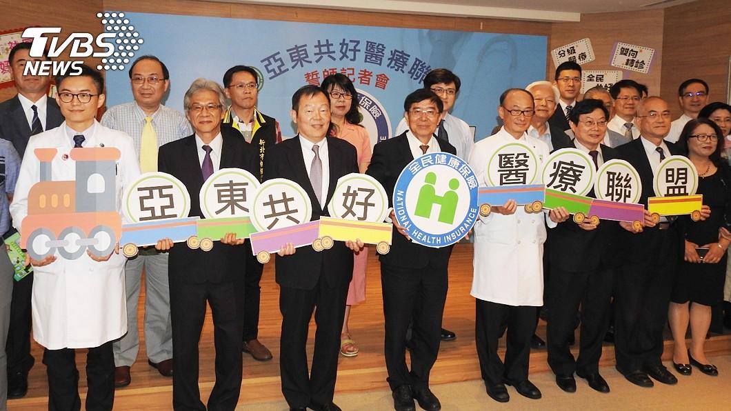 圖/中央社 亞東共好醫療聯盟誓師 宣示做好分級醫療