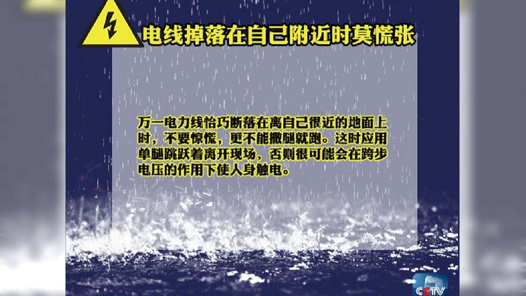 日前廣東地區暴雨導致不少民眾觸電身亡,央視教保命絕招,卻被民眾罵翻。(圖/翻攝自微博)