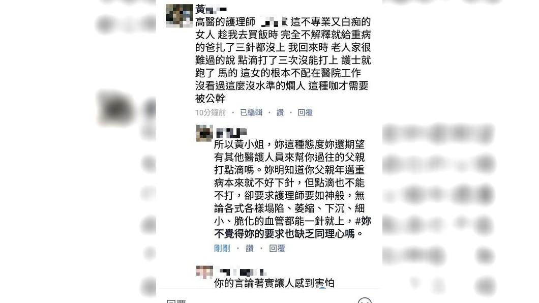圖/TVBS 飆罵護理師「不專業又白痴」 網友反圍剿:快吉