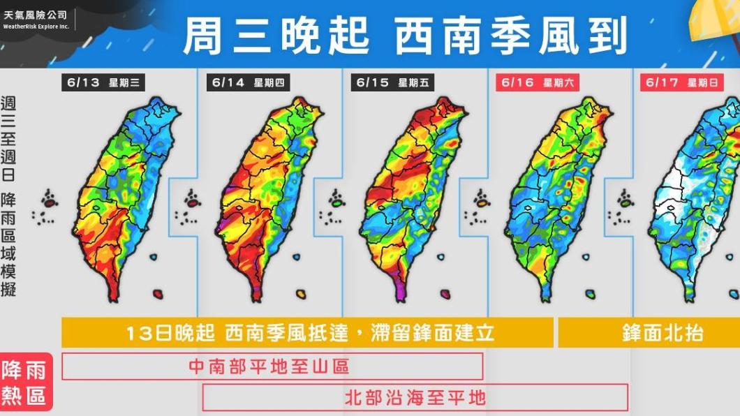 圖/翻攝天氣風險公司臉書 降雨不亞於颱風!「南→北」連下7天 這張圖看降雨熱區