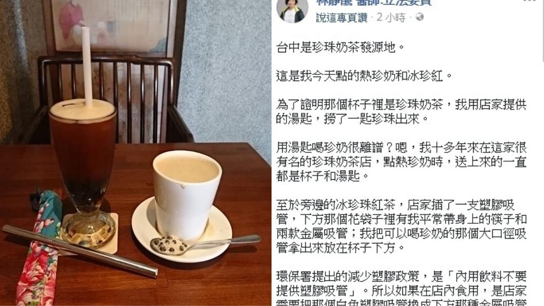 圖/翻攝自「林靜儀醫師.立法委員」臉書 「喝珍奶用湯匙」很離譜?林靜儀PO照:我十多年都這樣