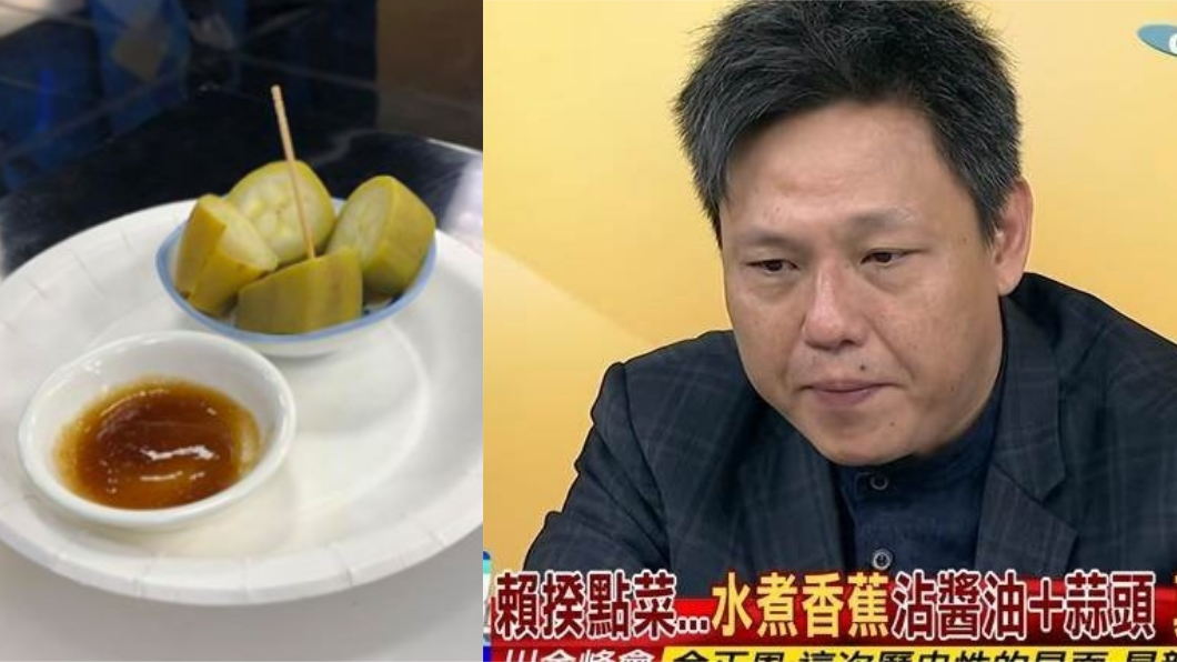 圖/翻攝自謝寒冰臉書、YouTube 吃2次水煮香蕉沾醬油 他怒譙賴神:你自己吃過沒?