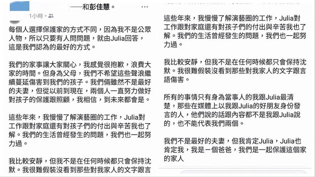 王丕仁私人臉書全文。(圖/翻攝自彭佳慧臉書)