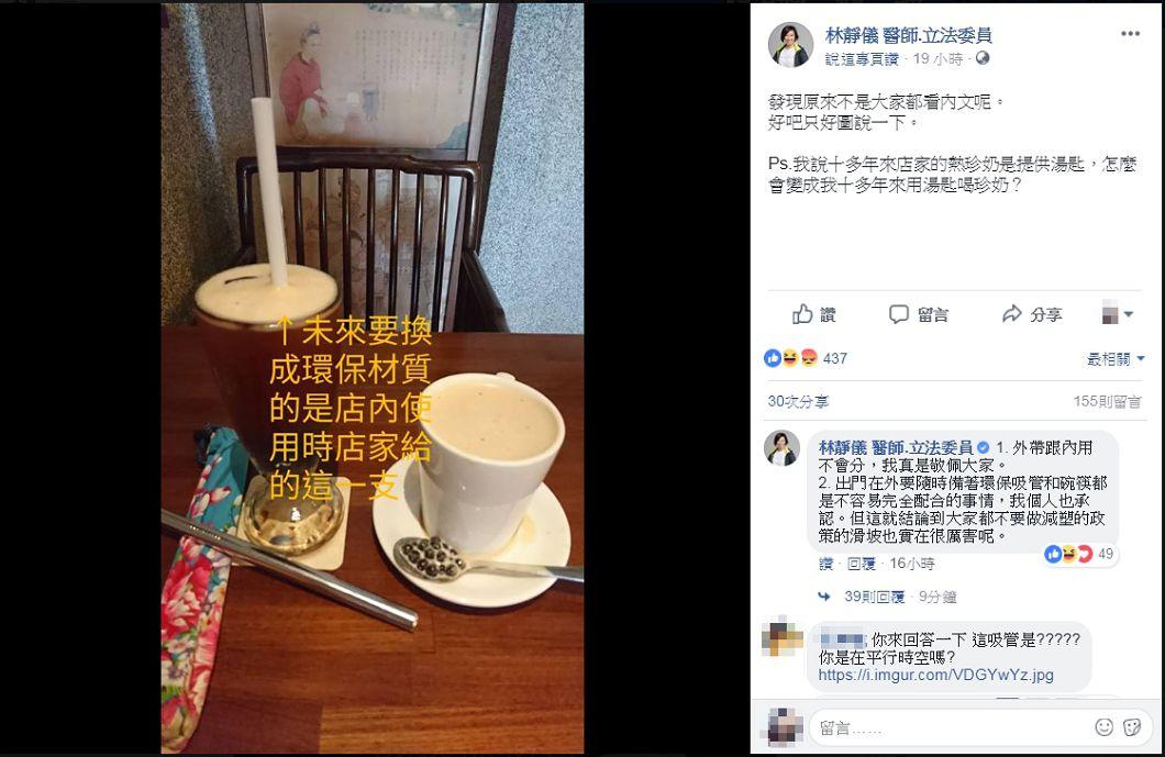 圖/林靜儀 醫師.立法委員臉書