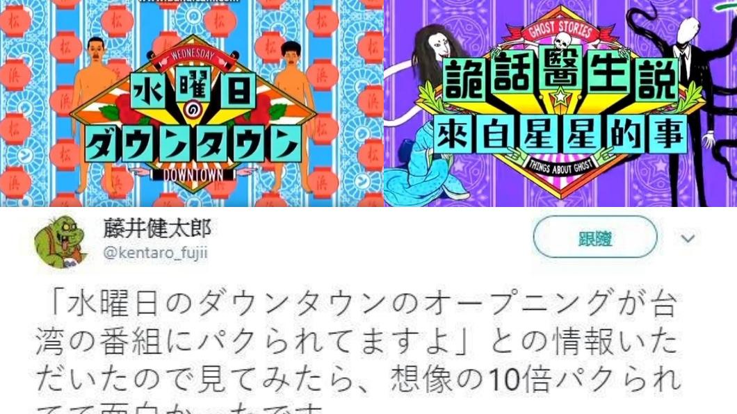 圖/翻攝自推特、節目 台節目涉抄襲? 日本製作人:比我想的還像10倍